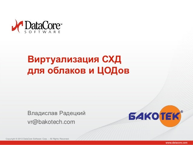 Copyright © 2013 DataCore Software Corp. – All Rights Reserved. Copyright © 2013 DataCore Software Corp. – All Rights Rese...