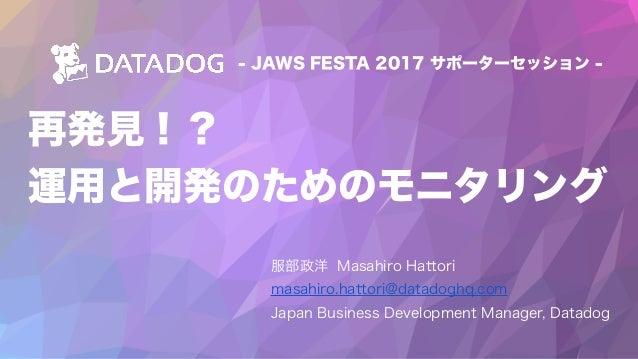 Datadog jawsfesta2017 20171104 Slide 1