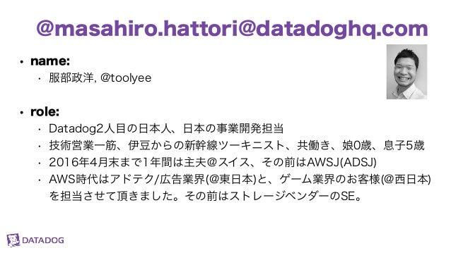 Datadog jawsfesta2017 20171104 Slide 2