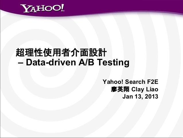 超理性使用者介面設計– Data-driven A/B Testing                   Yahoo! Search F2E                     廖英翔 Clay Liao                 ...