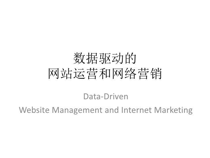 数据驱动的       网站运营和网络营销               Data-Driven Website Management and Internet Marketing