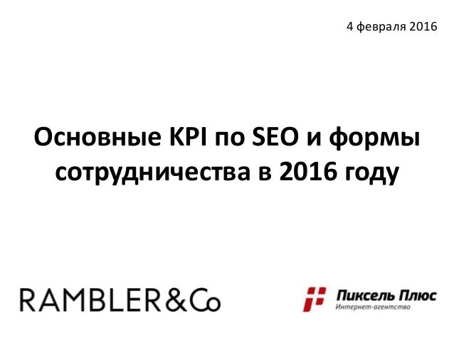 Основные KPI по SEO и формы сотрудничества в 2016 году 4 февраля 2016