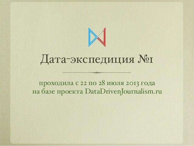 Дата-экспедиция №1 проходила с 22 по 28 июля 2013 года на базе проекта DataDrivenJournalism.ru