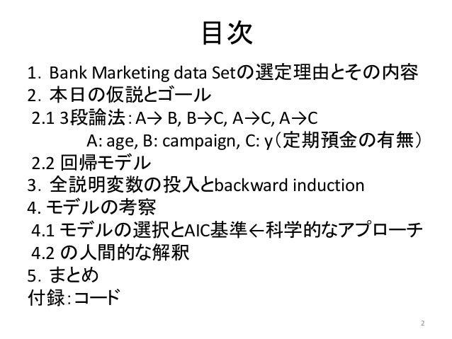 Datafesta 20141004_05 Slide 2