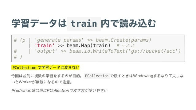 Google Cloud Dataflow meets TensorFlow