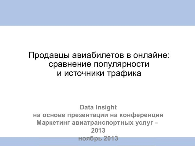 Продавцы авиабилетов в онлайне: сравнение популярности и источники трафика  Data Insight на основе презентации на конферен...