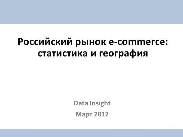Российский рынок e-commerce:    статистика и география          Data Insight          Март 2012