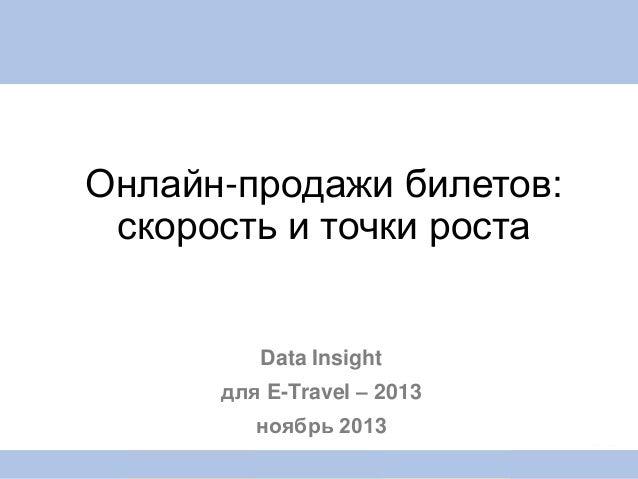 Онлайн-продажи билетов: скорость и точки роста  Data Insight  для E-Travel – 2013 ноябрь 2013
