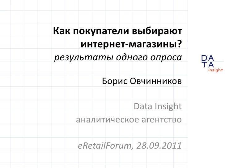 Как покупатели выбирают     интернет-магазины?результаты одного опроса         Борис Овчинников                Data Insigh...