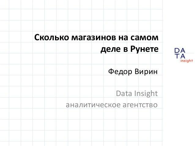Сколько магазинов на самом деле в Рунете Федор Вирин Data Insight аналитическое агентство DA TA  in sight