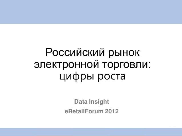 Data Insight eRetailForum 2012 Российский рынок электронной торговли: цифры роста