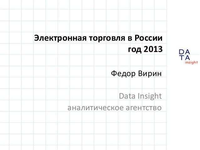 DinsightATAЭлектронная торговля в Россиигод 2013Федор ВиринData Insightаналитическое агентство
