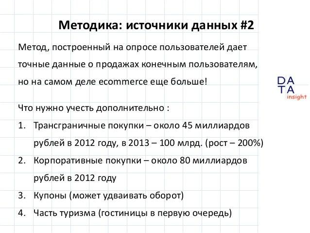 Методика: источники данных #2 Метод, построенный на опросе пользователей дает точные данные о продажах конечным пользовате...