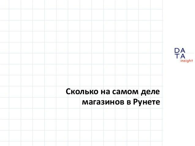 Сколько на самом деле магазинов в Рунете DA TA  in sight