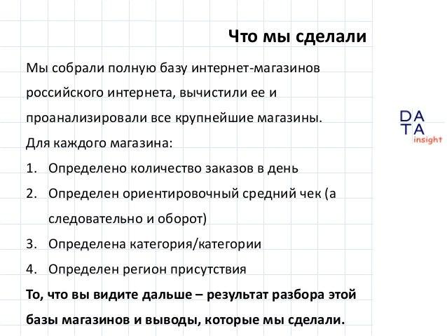 Что мы сделали Мы собрали полную базу интернет-магазинов российского интернета, вычистили ее и проанализировали все крупне...
