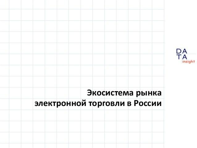 Экосистема рынка электронной торговли в России DA TA  in sight
