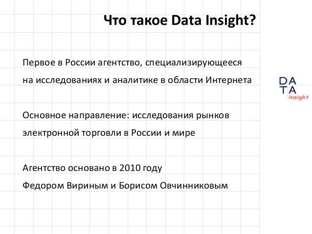 Что такое Data Insight? Первое в России агентство, специализирующееся на исследованиях и аналитике в области Интернета Осн...