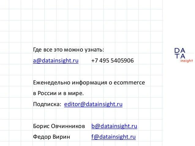 Где все это можно узнать:  a@datainsight.ru  +7 495 5405906  Еженедельно информация о ecommerce в России и в мире. Подписк...