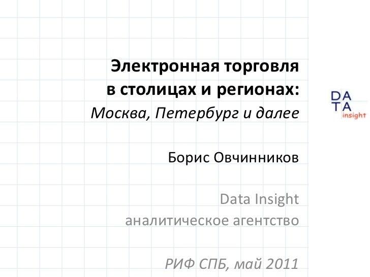 Электронная торговляв столицах и регионах:Москва, Петербург и далее<br />Борис Овчинников  <br />Data Insight<br />аналити...