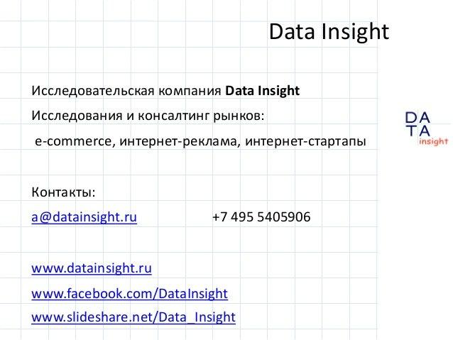D insight AT A Data Insight Исследовательская компания Data Insight Исследования и консалтинг рынков: е-commerce, интернет...