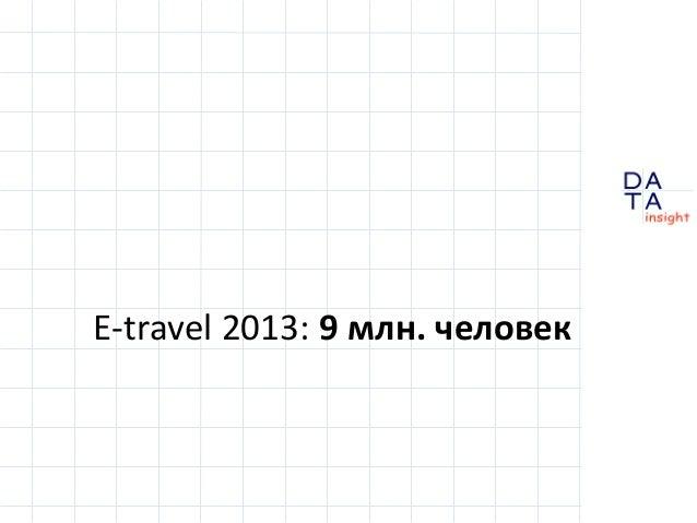 D insight AT A E-travel 2013: 9 млн. человек