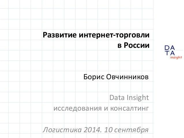 D  insight  T A  A  Развитие интернет-торговли  в России  Борис Овчинников  Data Insight  исследования и консалтинг  Логис...