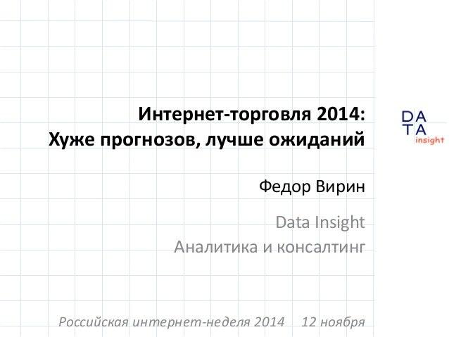 D  insight  T A  A  Интернет-торговля 2014:  Хуже прогнозов, лучше ожиданий  Федор Вирин  Data Insight  Аналитика и консал...