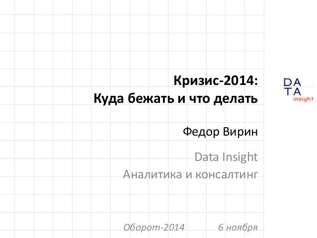 D  insight  T A  A  Кризис-2014:  Куда бежать и что делать  Федор Вирин  Data Insight  Аналитика и консалтинг  Оборот-2014...