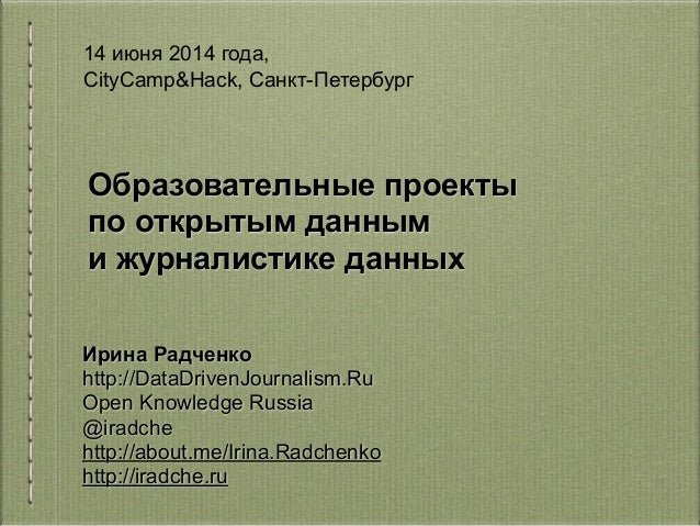 Образовательные проекты  по открытым данным  и журналистике данных Ирина Радченко http://DataDrivenJournalism.Ru Open Kn...