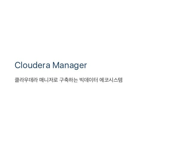 Cloudera Manager 클라우데라매니저로구축하는빅데이터에코시스템