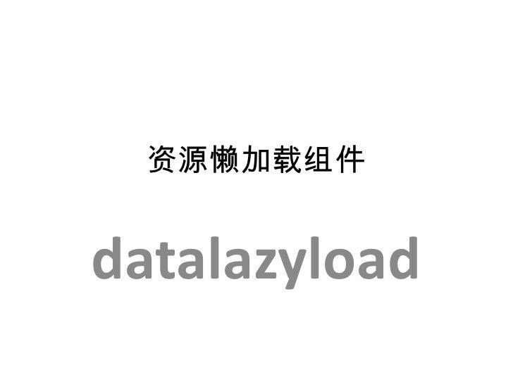 资源懒加载组件<br />datalazyload<br />