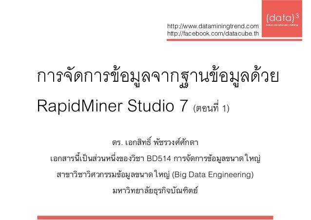 การจัดการข้อมูลจากฐานข้อมูลด้วย  RapidMiner Studio 7 (ตอนที่ 1) (data)3 base|warehouse|mining http://www.dataminingtrend...