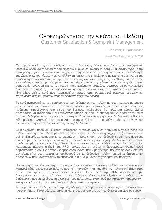 Ολξκληοόμξμςαπ ςημ εικϊμα ςξσ Πελάςη - 1 - www.datamine.gr use.your.data Ολξκληοόμξμςαπ ςημ εικϊμα ςξσ Πελάςη Customer Sa...