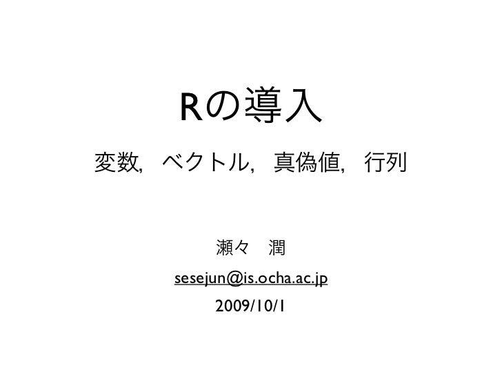 R    sesejun@is.ocha.ac.jp      2009/10/1