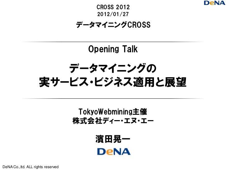 CROSS 2012                                         2012/01/27                                    データマイニングCROSS            ...