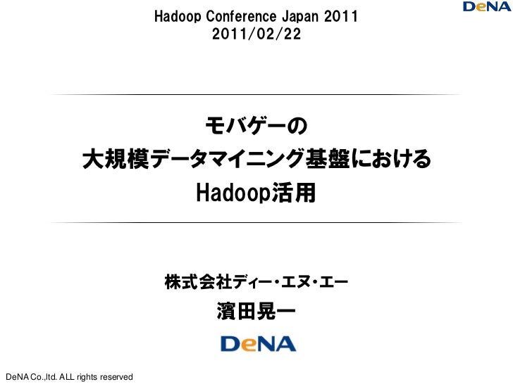 Hadoop Conference 2011                                         2011/02/22                          モバゲーの                  ...