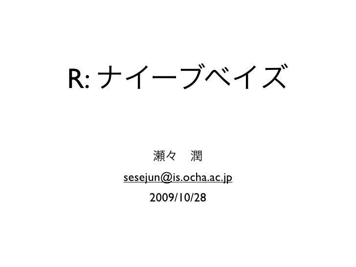 R:        sesejun@is.ocha.ac.jp           2009/10/28