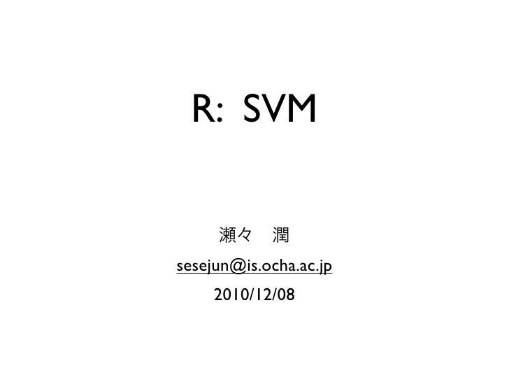 R: SVMsesejun@is.ocha.ac.jp     2010/12/08