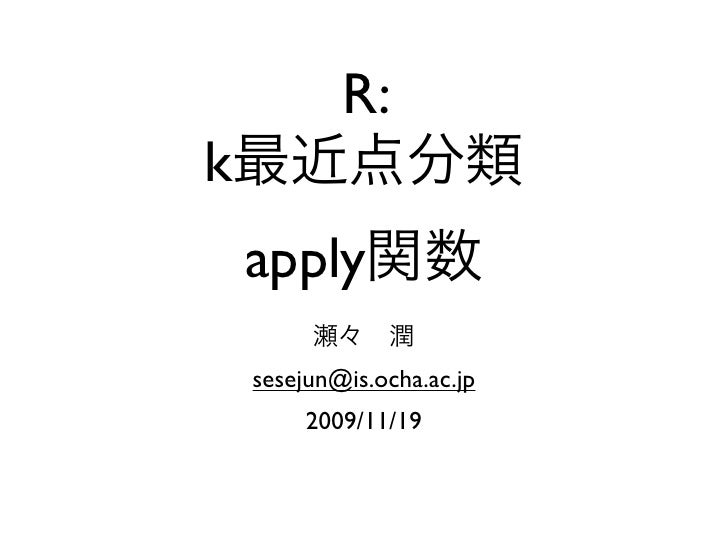 R:k    apply    sesejun@is.ocha.ac.jp         2009/11/19