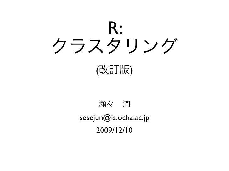 R:      (          )    sesejun@is.ocha.ac.jp      2009/12/10