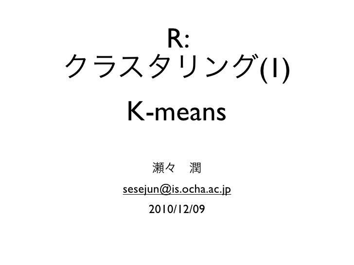 R:                        (1)K-meanssesejun@is.ocha.ac.jp     2010/12/09