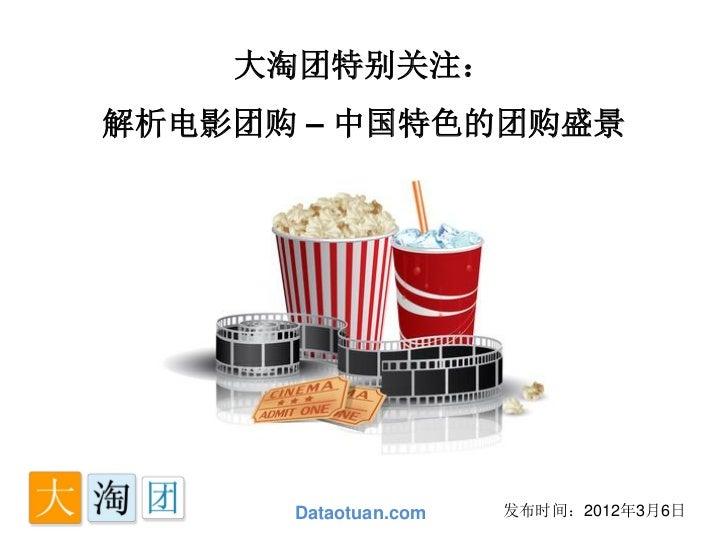 大淘团特别关注:解析电影团购 – 中国特色的团购盛景      Dataotuan.com   发布时间:2012年3月6日