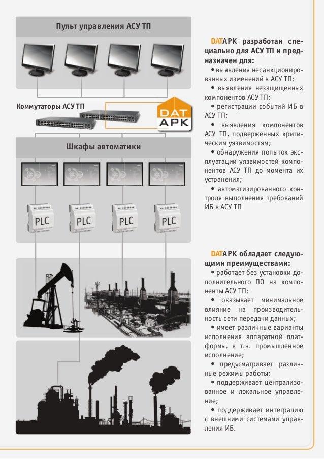 Пульт управления АСУ ТП Коммутаторы АСУ ТП Шкафы автоматики DATAPK разработан спе- циально для АСУ ТП и пред- назначен для...