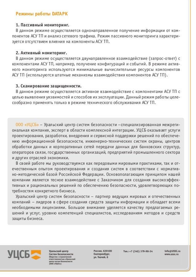 Режимы работы DATAPK 1. Пассивный мониторинг. В данном режиме осуществляется однонаправленное получение информации от ком-...