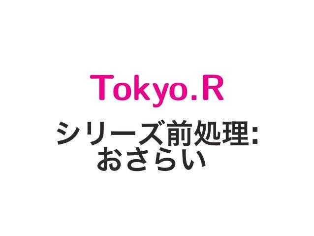 Tokyo.R シリーズ前処理: おさらい