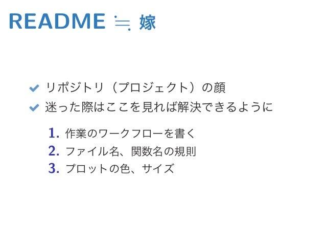 Tips  とにかく日本語は NG  SJIS  犬 -> INU にするなら辞書をひいてdog に  ローマ字カナも良くない  Excel は入力・閲覧用 -> dplyr パッケージで  単位変換、新たな列の作成は闇  ハイ...