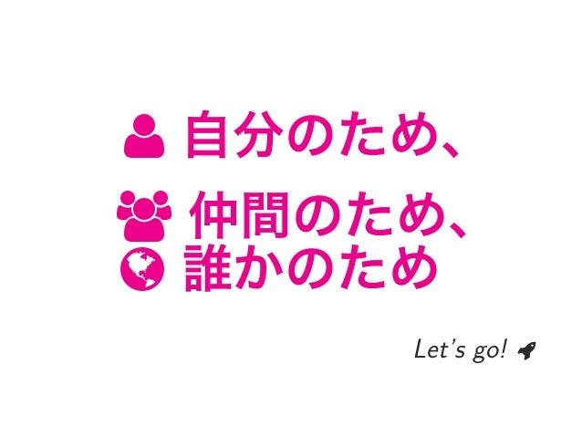 @dichika 進捗どうですか  http://www.slideshare.net/dichika/maeshori-missing