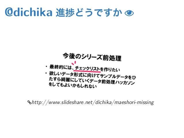 みんなで #Tsurami を供養しよう https://github.com/uribo/data_treatment