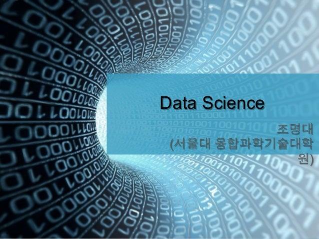 Data Science조명대(서울대 융합과학기술대학원)