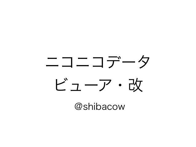 ニコニコデータ  ビューア・改  @shibacow